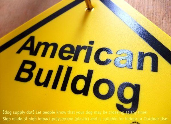 アメリカンブルドッグ 横断注意 英語サインボード アメリカ輸入看板
