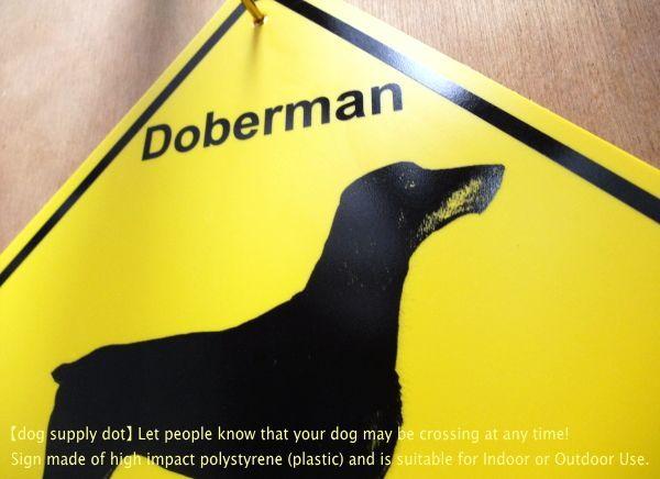 ドーベルマン 横断注意 英語サインボード アメリカ輸入看板