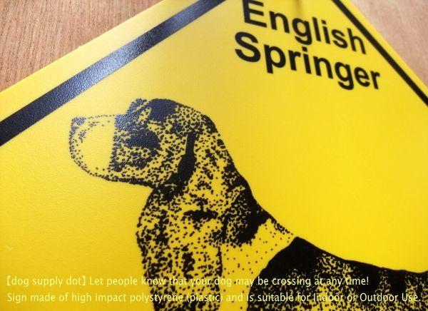 イングリッシュスプリンガー 横断注意 英語サインボード アメリカ輸入看板