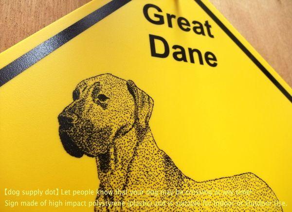 グレートデーン 横断注意 英語サインボード アメリカ輸入看板