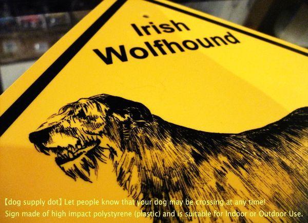 アイリッシュウルフハウンド 横断注意 英語サインボード アメリカ輸入看板
