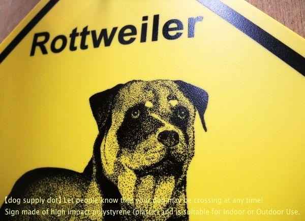 ロットワイラー 横断注意 英語サインボード アメリカ輸入看板
