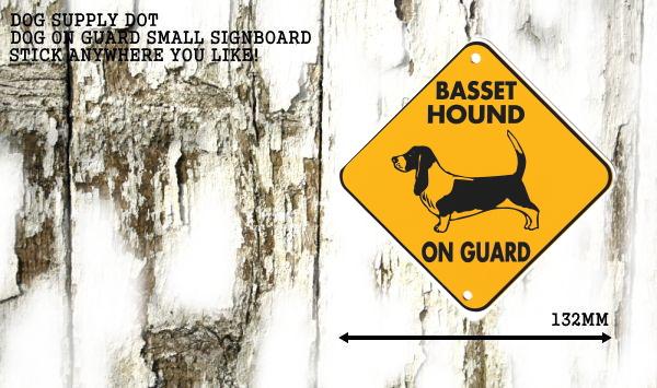 バセットハウンド サインプレート:BASSET HOUND ON GUARD