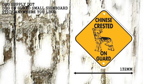 チャイニーズクレステッド サインプレート:CHINESE CRESTED ON GUARD