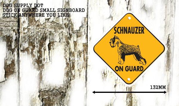 シュナウザー サインプレート:SCHNAUZER ON GUARD