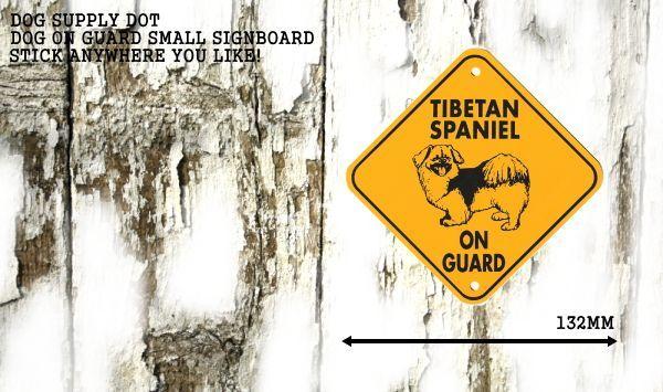 チベタンスパニエル サインプレート:TIBETAN SPANIEL ON GUARD