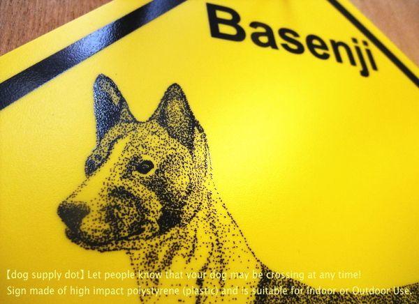 バセンジー 横断注意 英語サインボード アメリカ輸入看板