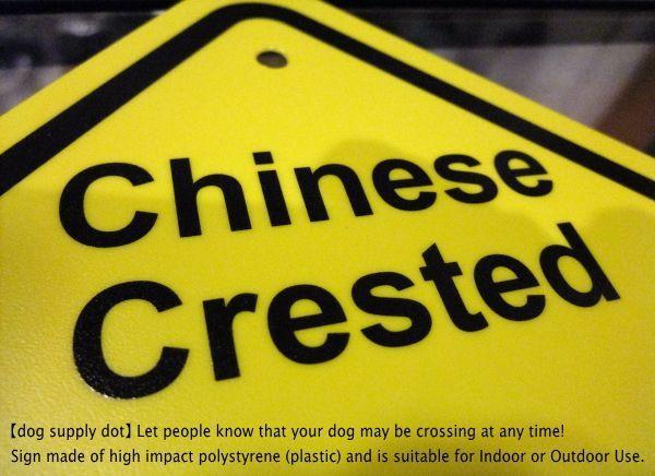 チャイニーズクレステッド 横断注意 英語サインボード アメリカ輸入看板