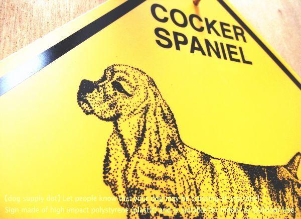 コッカースパニエル 横断注意 英語サインボード アメリカ輸入看板