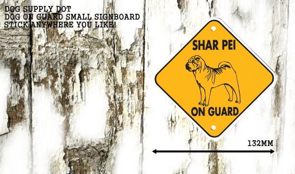 シャーペイ サインプレート:SHAR PEI ON GUARD